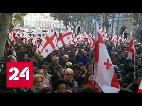 В Грузии митингующие требуют от правительства внеочередных выборов в парламент - Россия 24