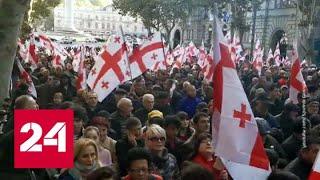 В Грузии митингующие требуют от правительства внеочередных выборов в парламент - Россия 24 / Видео