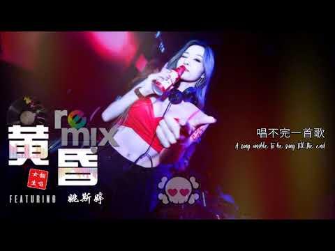 周传雄 - 黃昏 Dusk DJ REMIX  🔥 (女声版本 / 姚斯婷 )