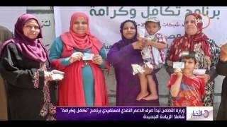 الأخبار - وزارة التضامن تبدأ صرق الدعم النقدي لمستفيدي برنامج