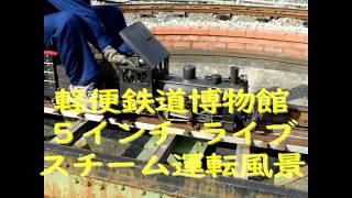 軽便鉄道博物館5インチライブスチーム