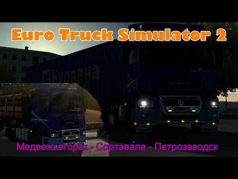 Euro Truck Simulator 2 (Медвежьегорск - Сортава́ла - Петрозаводск) путешествие по сборке из 8 карт.
