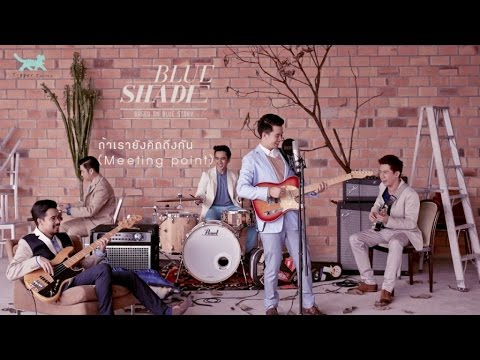 Blue Shade - ถ้าเรายังคิดถึงกัน (Meeting point) [Official Audio]