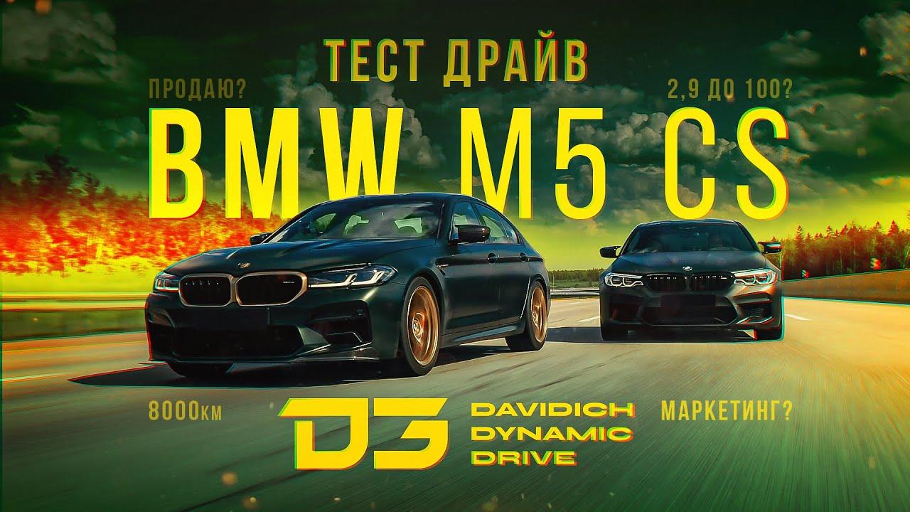 D3 BMW M5 CS