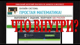 Блог Андрея Воронцова. Заработок на сканироании QR кодов. Разоблачение