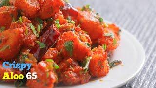#ALOO65 | Best Potato 65 Recipe | తెలుగు | Perfect Restaurant Style Aloo 65 Recipe