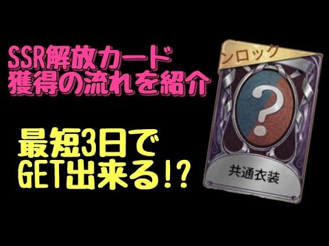 5 人格 解放 第 カード ssr