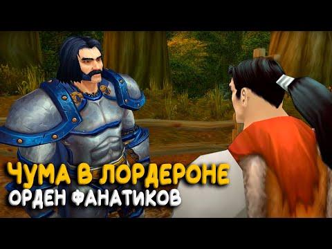 Орден фанатиков. Machinima World Of Warcraft