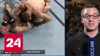 Чемпион UFC Хабиб Нурмагомедов задушил Конора Макгрегора - Россия 24