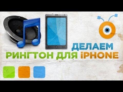 Как Сделать Рингтон для iPhone Онлайн