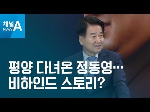평양 다녀온 정동영…비하인드 스토리?   뉴스A