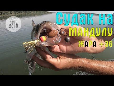 !!!Бомба поклёвки на мандулу!!! Ловля пассивного судака на мандулу в жару | Судак на джиг летом 2019