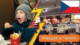 Макдональдс в Чехии, макдак в Праге / HoneyTrip