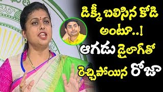 MLA Roja Fires On Nara Lokesh || TDP Controlling AP Legistative Council
