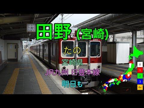 [駅名替え歌] 駅名で「明日も」(SHISHAMO)