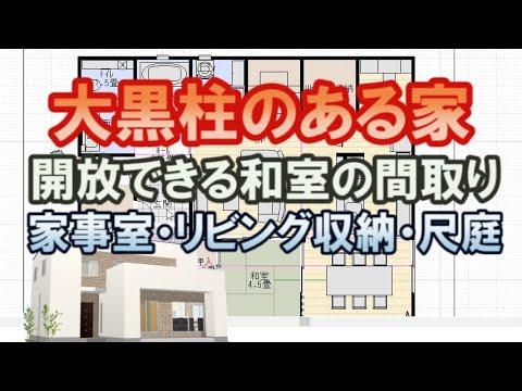 大黒柱のある家の間取り図。リビングに開放できる和室のある住宅プラン。