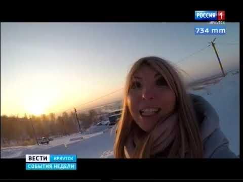 Выпуск «Вести-Иркутск. События недели» 12.01.2020 (08:00)