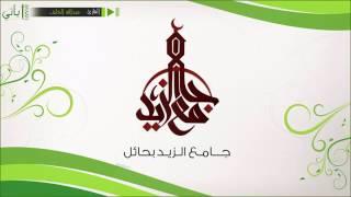 عبد الله الخلف/ سورة الفاطر