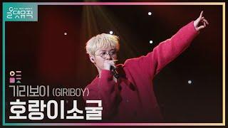 [올댓뮤직 All That Music] 기리보이 (GIRIBOY) - 호랑이소굴