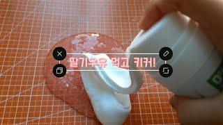 어린이날 기념'딸기우유 먹고 키커!' 액괴 만들기♡초코…
