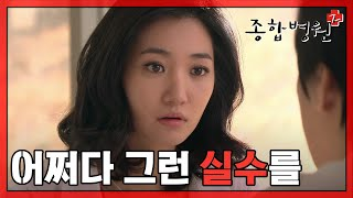 General Hospital 2, 07회, EP07, #05