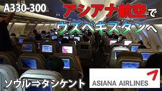 アシアナ航空でウズベキスタンへ向かう!同じ機材でも全然違う!?