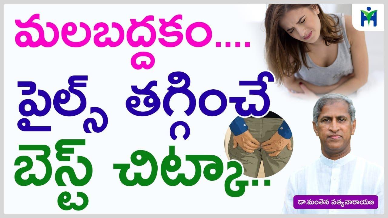 మలబద్దకం,పైల్స్ పోయే ఈజీ చిట్కా|Manthena Satyanarayana raju videos|Health Mantra|