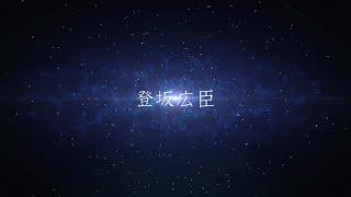 """三代目 J Soul Brothers from EXILE TRIBE / """"登坂広臣""""プロフィール動画"""