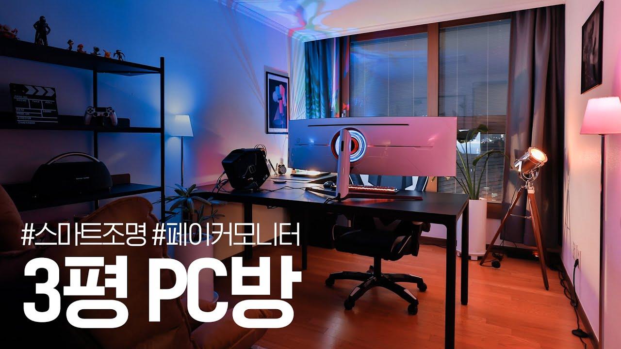집에 3평짜리 PC방 차려버렸습니다.💙게임덕후 집꾸미기 인테리어 (feat.삼성오디세이G9)