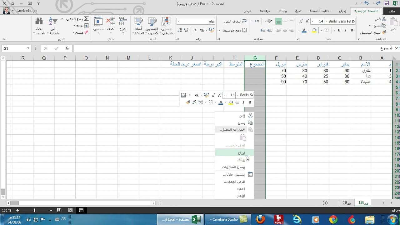 برنامج تحويل ال pdf الى excel