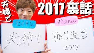 セイキン夫婦で2017年の裏話! thumbnail
