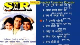 Ye Ujali Chandani Jub || ये उजली चांदनी जब  || Hindi Movies Sir || Alka Yagnik, Kumar Sanu