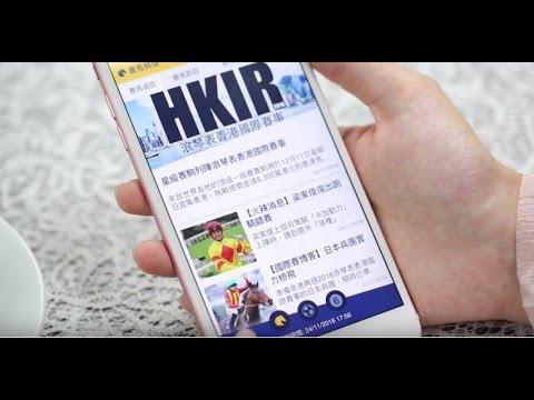HKJC TV App 三大頻道 資訊一應俱全 - YouTube