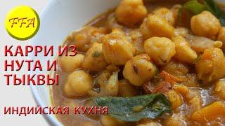 Рецепт индийского карри. Полностью приготовлено в скороварке. Как самому сделать индийское карри