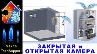 Смотреть видео напольные газовые котлы с закрытой камерой сгорания