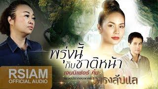 พรุ่งนี้กับชาติหน้า-เพลงประกอบละคร-เพรงลับแล-เจนนิเฟอร์-คิ้ม-official-audio