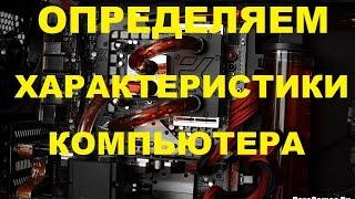 Определяем Характеристики Компьютера