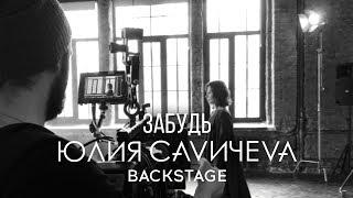 Backstage съемок клипа «Забудь»