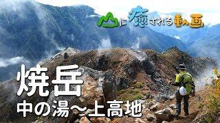山に癒される動画 焼岳(2018年秋登山 北アルプス)