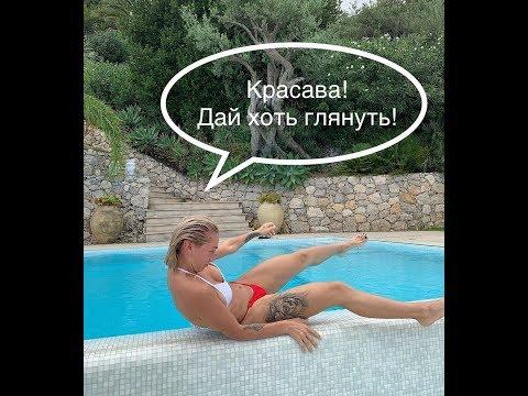 Ивлеева в купальнике/ человек невидимка/ РЖАЧ/ Элджей