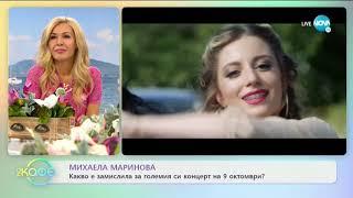 """Михаела Маринова: Кога разбираме, че правим погрешни стъпки? - """"На кафе"""" (09.10.2020)"""