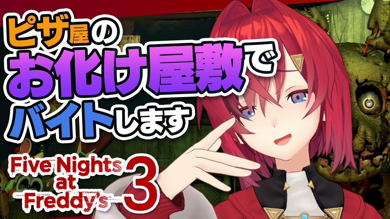 【five nights at freddy's 3】ピザ屋廃業!次はお化け屋敷…!?【にじさんじ/アンジュ・カトリーナ】