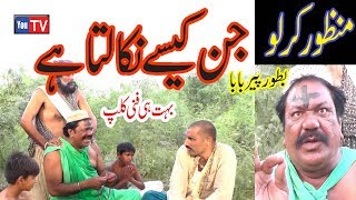 Manzor kirlo Jin kaisey Nikalta hy very funy video You TV Kirlo