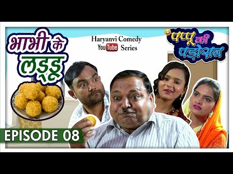 Pappu Ki Padosan Episode 08 | Jhandu, Jolly Baba | New Haryanvi Comedy Web Series 2018 |Nav Haryanvi