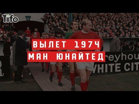 Как «Манчестер Юнайтед» вылетел во Второй Дивизион в 1974 году