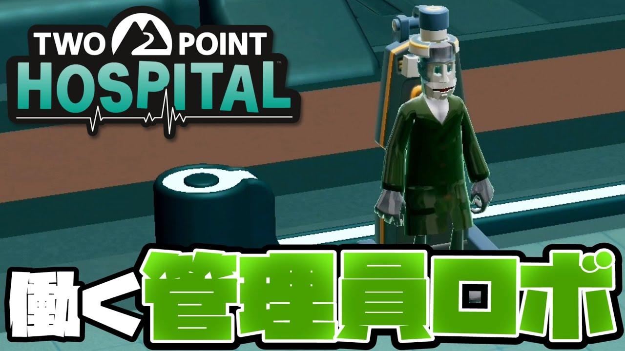 「ロボットたちが管理員を務めるステージ『チャグム24』にチャレンジ!!」【Two Point Hospital】#16
