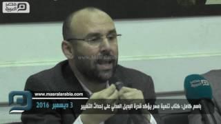 مصر العربية | باسم كامل: كتاب تنمية مصر يؤكد قدرة البديل المدني على إحداث التغيير