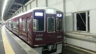 阪急電車 宝塚線 1000系 1104F 発車 豊中駅