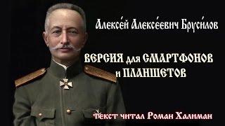 Генерал Брусилов.из мемуаров. Подготовка умов народа к войне