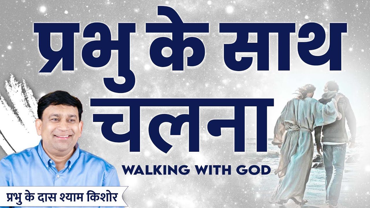 Walking With God #E17030 A Sermon By K Shyam Kishore ( 16th July 2017 )
